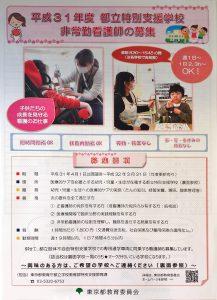 東京都特別支援学校  医ケアバス同乗看護師募集!!!