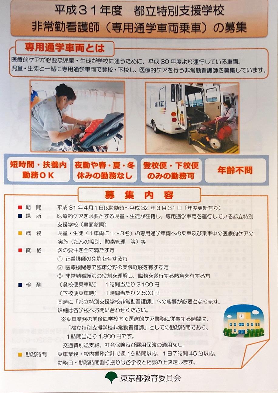 東京 看護師募集